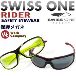 保護メガネ Swiss One スイスワン (ライダー)|workcompany