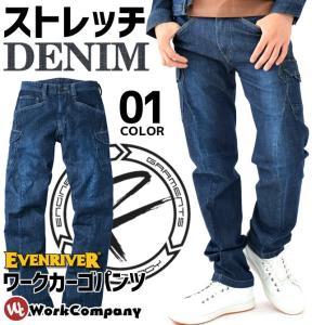 作業服 ズボン 3Dストレッチ ブラスト カーゴパンツ デニム イーブンリバー (EVENRIVER) USD302 メンズ 作業着|workcompany