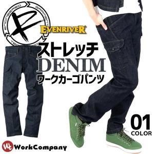 作業服ズボン 3Dストレッチデニムカーゴパンツ イーブンリバー(EVENRIVER)USD402 メンズ デニム workcompany