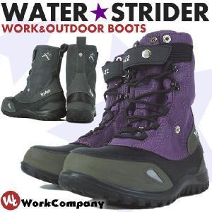 安全靴 ブーツ 女性サイズ対応 ウォーターストライダー W-22|workcompany