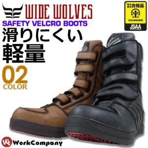 安全靴 ワークブーツ ワイドウルブス イノベート (WIDE WOLVES) セーフティーシューズ ベルクロマジックテープ|workcompany