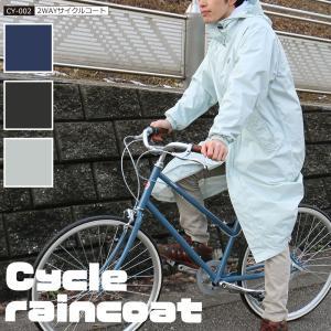 レインコート 自転車 レディース メンズ 足カバー付 カッパ 雨具 通勤 通学 バイク 男女兼用 レインウェア 2WAYサイクルコート CY-002|workerbee