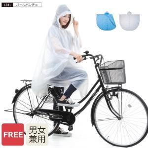 ポンチョ レインポンチョ レインコート 雨コート カッパ 合羽 PVC 夏フェス アウトドア メンズ レディース パールポンチョ 1241|workerbee