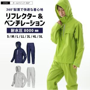 カッパ 雨具 自転車 レインウェア メンズ レディース 登山 自転車 レインスーツ レインウエア 大きい オールマインド360° 3450 workerbee