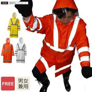 レインコート 雨コート メンズ カッパ 雨具 自転車 レディース 男女兼用 レインウェア 合羽 雨具 フリー 安全 視認性レインコート 3820|workerbee