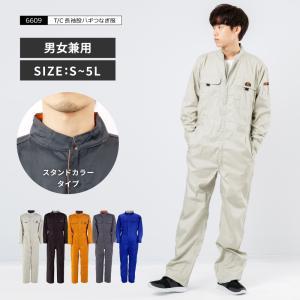 T/C長袖股ハギつなぎ服/6609 長袖 ツナギ 酪農 送料無料|workerbee