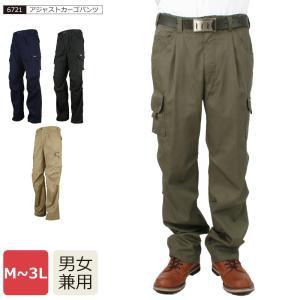 アジャストカーゴパンツ/6721 作業ズボン 送料無料|workerbee