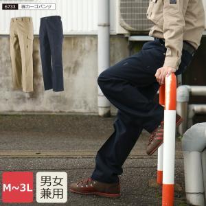 綿カーゴパンツ/6733 作業ズボン 安い 送料無料|workerbee