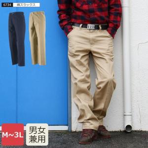 綿スラックス/6734 ワークパンツ 安い 送料無料|workerbee