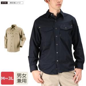 綿長袖シャツ/6735 ワークシャツ 安い 送料無料|workerbee