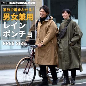 レインポンチョ レインコート 自転車 レディース メンズ おしゃれ レインウェア ロング 防水 通勤...
