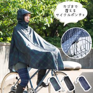 レインポンチョ 自転車 レインコート レディース かわいい 軽い コンパクト カッパ 雨具 カゴ カバー カゴまで覆えるサイクルポンチョ 7470|workerbee