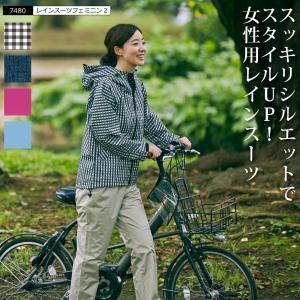 レインウェア 上下 レディース 女性用 レインコート 自転車  防水 登山 アウトドア 雨具 ジュニア レインスーツフェミニン2 7480 workerbee