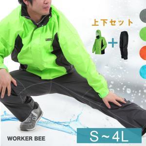 生地にムレを緩和する透湿防水素材を使用した、ツートンカラーのレインスーツ。ジャケット・パンツともに立...