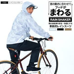 レインスーツ 自転車 レインウェア メンズ レディース 上下 回転フード 透湿 防水 通学 通勤 バイク カッパ 雨具 7580 レインシェイカー|workerbee