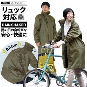 レインコート 自転車 リュック 通学 通勤 ビジネス 回転フード 防水 透湿 軽量 メンズ レディース バイク レインウェア 7590 バッグインコート|workerbee