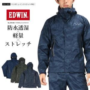 レインジャケット メンズ EDWIN エドウイン カッパ 雨コート メンズ おしゃれ かっこいい べリオスレインジャケットPRO EW-500|workerbee