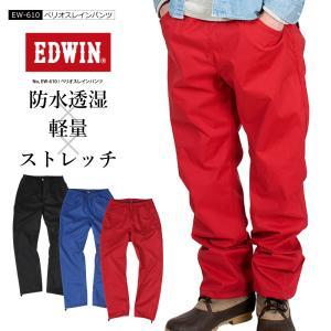 レインパンツ メンズ EDWIN  ズボン 防水 エドウィン レインウェア ギフト メンズ かっこいい 軽量 軽い べリオスレインパンツ EW-610|workerbee