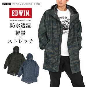 レインコート 雨コート カッパ 雨具  メンズ EDWIN 防水 エドウィン 防水モッズコート メンズ おしゃれ べリオスモッズコートPRO EW-800|workerbee