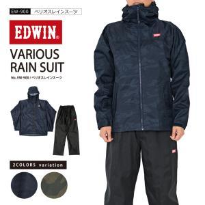 レインウェア 上下 メンズ EDWIN エドウイン レインスーツ 雨具 雨合羽 贈り物 ラッピング 防水 カモフラ べリオスレインスーツ EW-900 workerbee