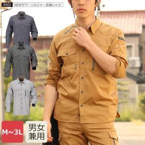 作業着 ワークシャツ 長袖 夏用 涼しい メンズ 仕事用 仕事 ワークウェア ワークウエア NEWサマーソルジャー長袖シャツ 8502|workerbee
