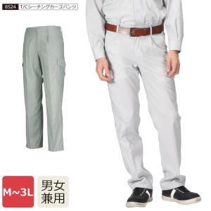 作業ズボン 夏用 涼しい 薄手 カーゴパンツ メンズ 作業服 作業着 農業 ズボン T/Cシーチングカーゴパンツ 8524 ポイント消化|workerbee
