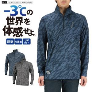 長袖 メンズ ジップアップ 長袖シャツ 夏 涼しい 遮熱 ドライ 消臭 クール UV UVカット 作...