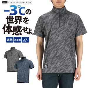 メンズ ハーフジップ 半袖 ジップアップ 半袖シャツ 夏 涼しい UVカット 作業服 インナー 8837 シェイドドライナー半袖ZIP Plus|workerbee