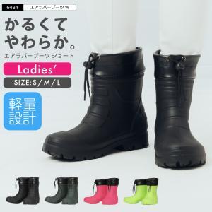 軽くてやわらかな新素材発泡ゴムを使用したフィット性の高い長靴です。長靴といってもショートブーツぐらい...