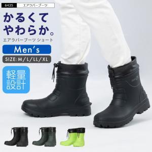 レインブーツ メンズ ショート丈 軽量 長靴 農作業 雨靴 軽い スノーブーツ エアラバーブーツメン...