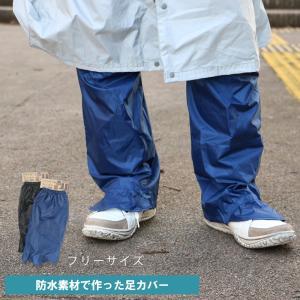 ポリエステル生地の裏に防水加工が施してある、防水の足カバーです。足カバーには珍しく、裾部分が二重にな...