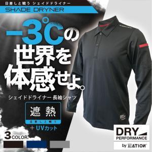ポロシャツ メンズ 長袖 涼しい 遮熱 消臭 クール 仕事用 仕事 ワークウェア クールビズ ポイント消化 シェイドドライナー長袖シャツ 8830|workerbee