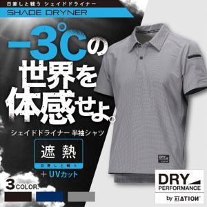 ポロシャツ メンズ 半袖 夏用 遮熱 消臭 クール 仕事用 仕事 ワークウェア クールビズ  ポイント消化 シェイドドライナー半袖シャツ 8831|workerbee