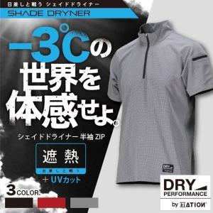 遮熱糸を使用し、暑い日でも軽い着心地で涼しく快適な半袖シャツ。外からの熱を遮る特殊加工を施した繊維と...