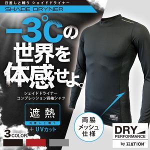 コンプレッション メンズ 遮熱 ウェア インナー ラッピング シェイドドライナーコンプレッション長袖 8835 ポイント消化|workerbee