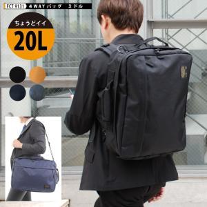背負う、掛ける、持つ、挟む。4通りの使い方が可能な20Lサイズのバッグ。マウントシステムも搭載してお...