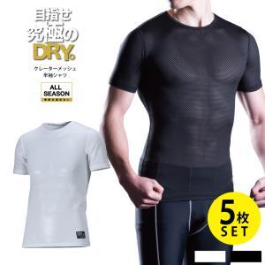 インナー メンズ 半袖 メッシュ 通気性 Tシャツ ソフト ドライ べたつかない ギフト クレーターメッシュ半袖シャツ5枚セット 8821|workerbee