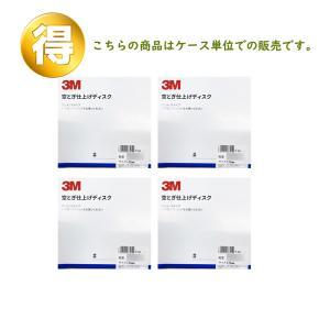 3M 空とぎ仕上げディスク(ワンタッチタイプ) 125φ[粒度1000]50枚*4個[O/D 100...