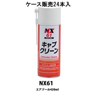[個別送料]イチネンケミカルズNX61 キャブ...の関連商品6