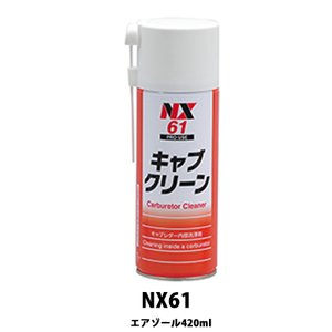 イチネンケミカルズNX61 キャブクリーン 4...の関連商品9