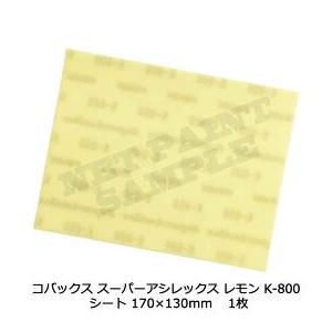 [メール便 ばら売り]コバックス 空研ぎ マジックタイプ スーパーアシレックス レモン K-800[...