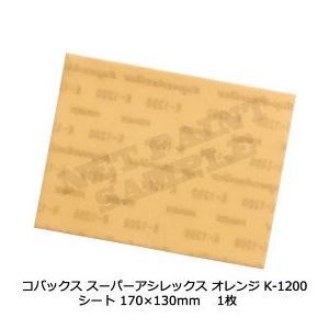 [メール便 ばら売り]コバックス 空研ぎ マジックタイプ スーパーアシレックス オレンジK-1200...