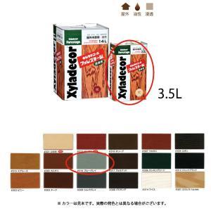 大阪ガスケミカル キシラデコールフォレステージ #316 ブルーグレイ 3.5L[取寄]