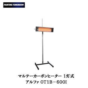 大塚刷毛 1灯式カーボンヒーターアルファ OT1B-600I...