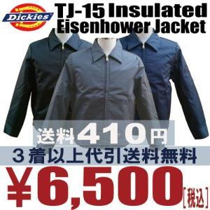 TJ15インシュレイティッドアイゼンハワージャケット【DICKIES(ディッキーズ)】|workersdepot1984