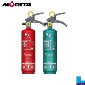 家庭用消火器 蓄圧式 キッチンアイ MVF1HA カラー2色 リサイクルシール付 モリタ宮田工業 2019年製