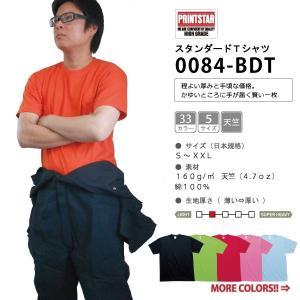 スタンダード 半袖 Tシャツ S-XXL 全33色 (3着送料無料)|workpro