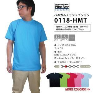 ハニカムメッシュ 半袖 Tシャツ S-3L 全12色 (3着送料無料)|workpro