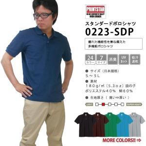 スタンダード 半袖 ポロシャツ S-LL 全24色 (3着送料無料)|workpro