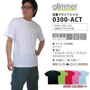 ドライ 半袖 Tシャツ S-LL 全20色 (3着送料無料)|workpro